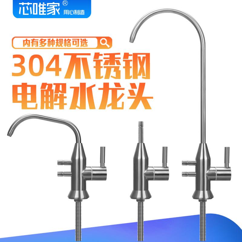 电解水机水龙头台上净水器家用还原酸碱性富氢离子直饮3分3/8配件