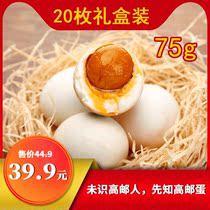 真味达正宗高邮咸鸭蛋流油蛋黄红心熟蛋咸蛋盐蛋75克20枚包装包邮