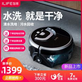 ILIFE智意洗地拖地機器人家用全自動智能掃地擦地吸塵三合一體機圖片