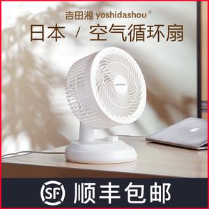 日本吉田湘空气循环扇静音桌面小风扇对流电风扇家用台式定时风扇