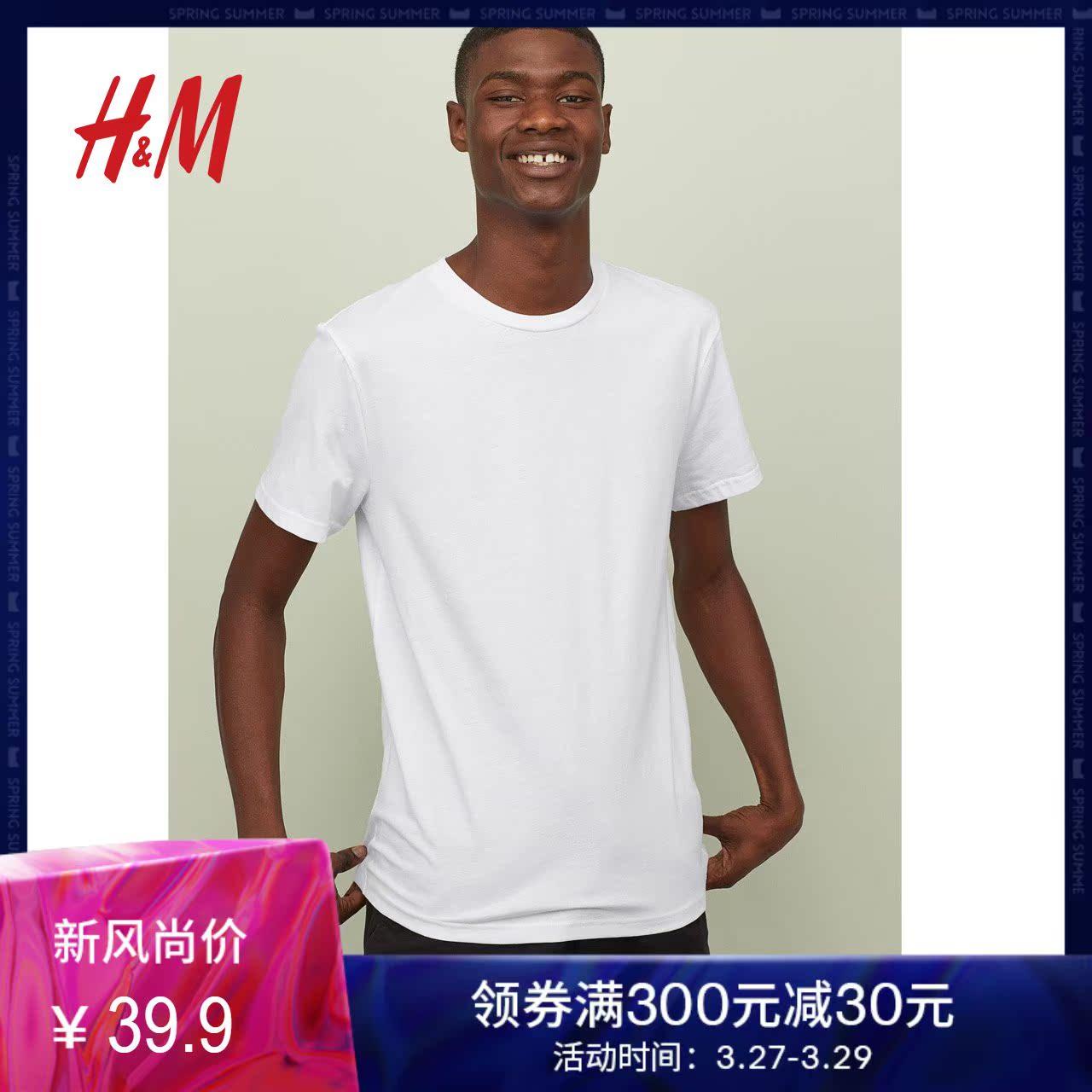 H&M DIVIDED新款男装系列t恤 2019短袖纯色打底春季HM0685816