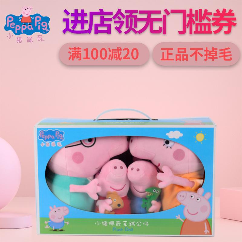 正版小猪佩奇毛绒玩具佩奇乔治恐龙公仔玩偶娃娃套装一家四口儿童