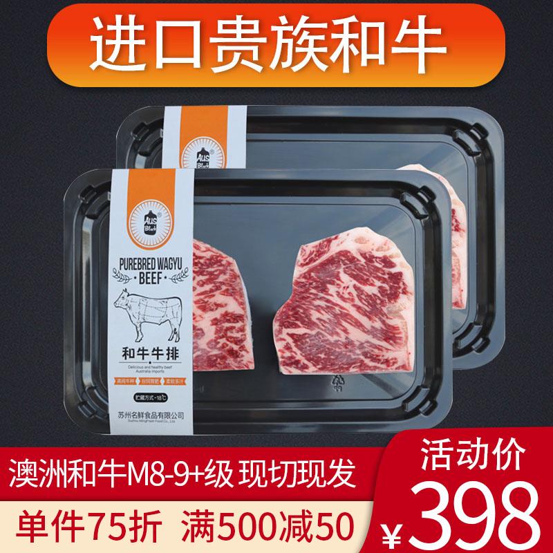 进口雪花牛排M8M9澳洲和牛原切新鲜牛肉非日本a5神户m12牛排