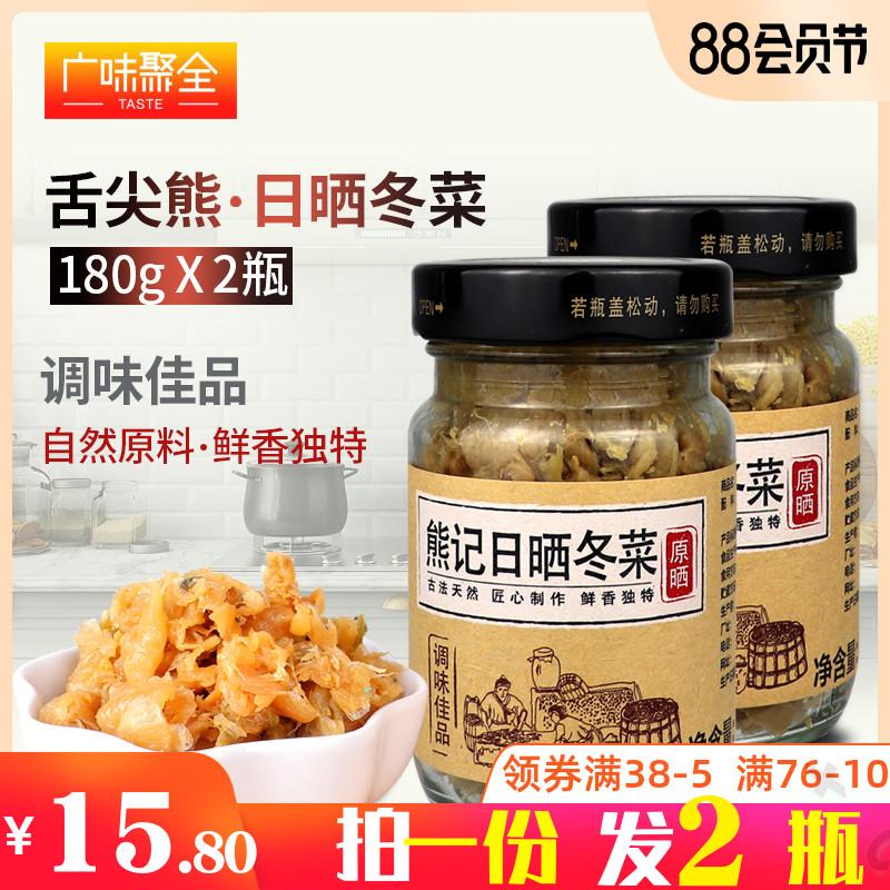 舌尖熊日晒冬菜180g*2瓶装 冬粉鸭 饺子调味品潮汕砂锅粥烹饪调料