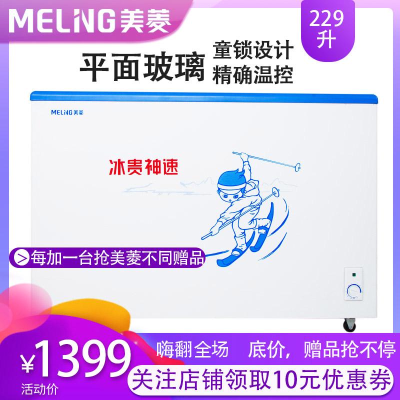 美菱SCSD-229GT商用冷柜卧式展示柜冰箱玻璃门超市饮料柜雪糕柜12月01日最新优惠