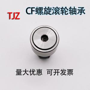 凸轮*直线轴承 光轴杆轴承带轴杆 螺旋滚轮滚针轴承KR22/CF10螺栓