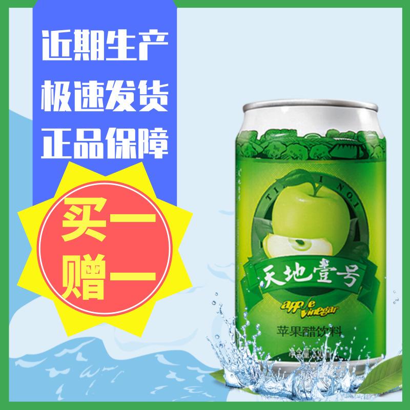 天地壹号苹果醋330ml*12罐果汁饮料整箱临期促销罐装天地一号果醋