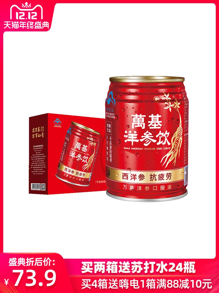 万基洋参饮功能饮料245ml*12罐装整箱饮料运动能量提神饮品抗疲劳