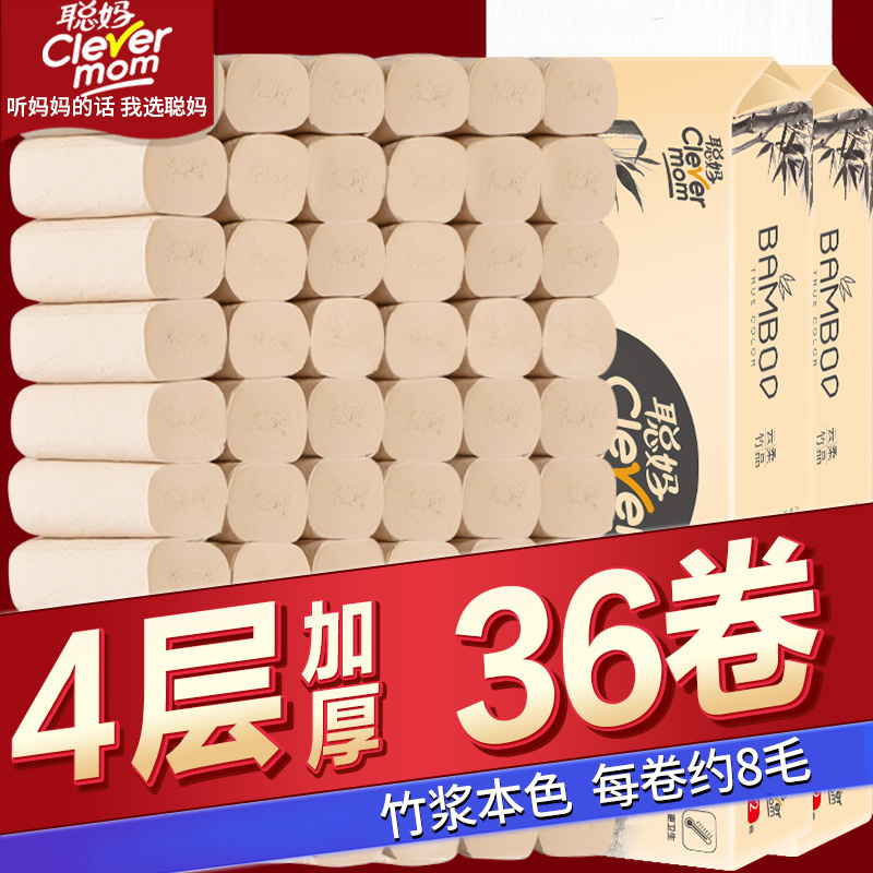 Congma bamboo pulp natural color 36 rolls toilet paper, whole box tissue, household toilet paper, toilet paper, smart mother roll paper