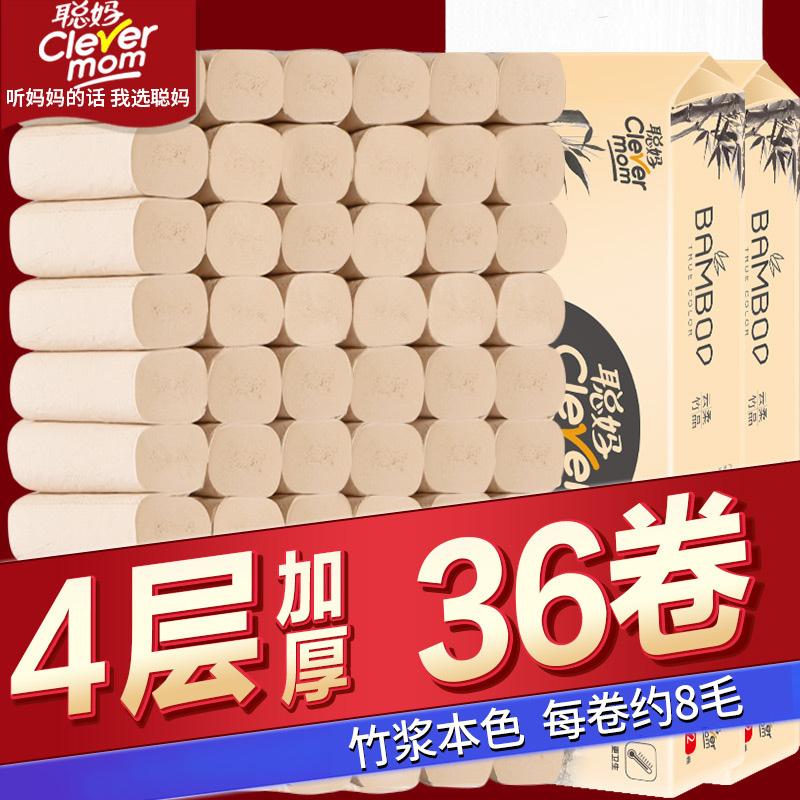 聡母さんの竹ののりの色36巻のトイレットペーパーの箱全体のティッシュペーパー。