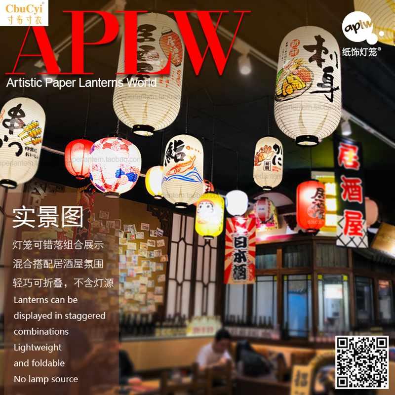 纸饰灯笼日本装饰冬瓜灯笼可定制日式寿司料理店和风装饰印字广告