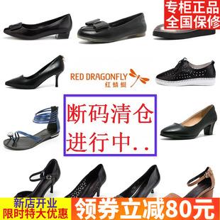 单鞋 划算实惠 处理春秋款 红蜻蜓女鞋 任选断码 清仓特价