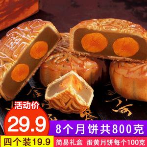 廣式蛋黃白蓮蓉味月餅禮盒裝豆沙中秋節雙黃散裝老式手工傳統送禮