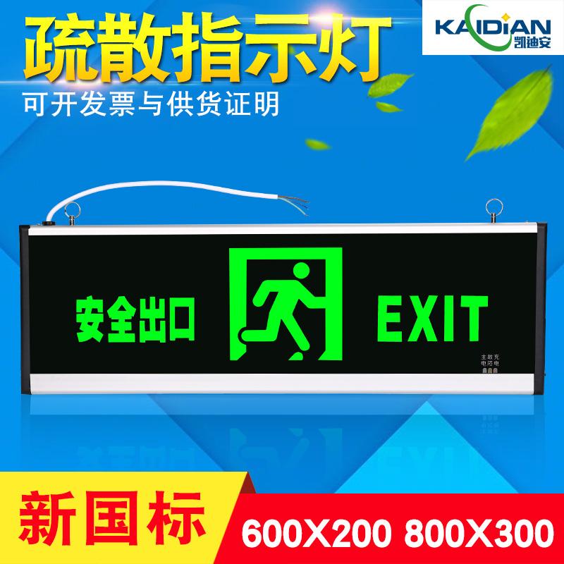 安全出口指示灯800X300大尺寸特大号超市L商场消防应急疏散指示牌