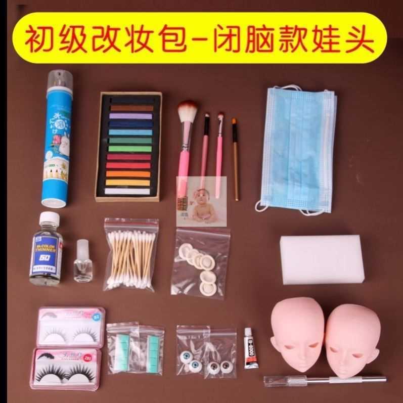 A complete set of BJD doll make-up tools professional color painting varnish make-up set combination practice tools make-up