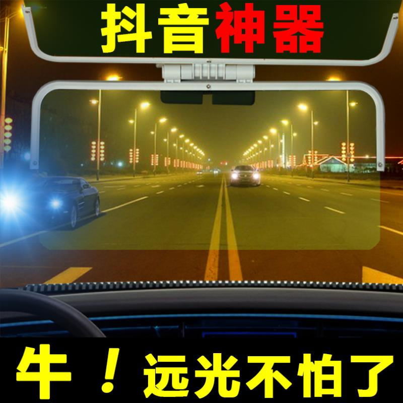 Anti glare sunshade anti glare protective glasses special driving high beam baffle night vision color changing sun shield