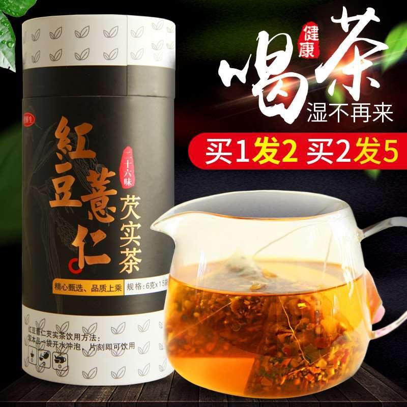 清火祛湿茶五味健脾胃同仁堂除薏米