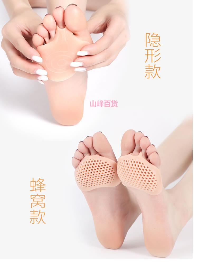 硅胶半掌鞋垫高跟鞋弹性隐形袜薄款袜子矫正脚垫脚掌垫网红舒适