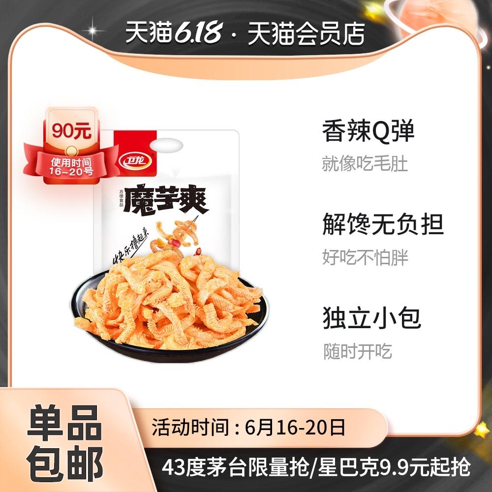 【2件起购】卫龙辣条魔芋爽素毛肚网红零食休闲湖南特产小吃180g