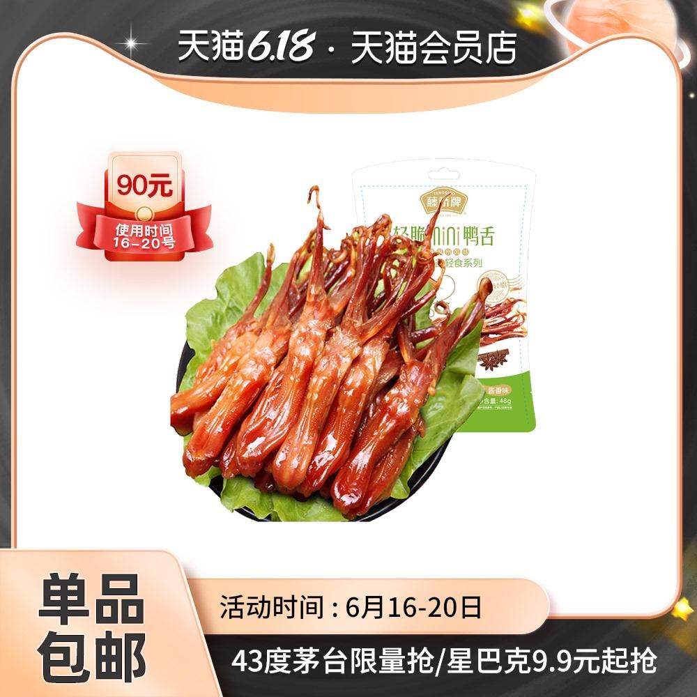 藤桥牌鸭舌酱香味48g/袋温州特产鸭肉卤味熟食食品