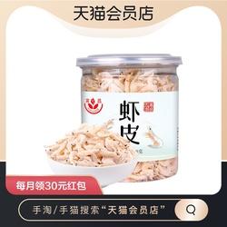 【2件起购】富昌虾皮干货70g/罐海产品海鲜虾皮虾米海带紫菜煲汤