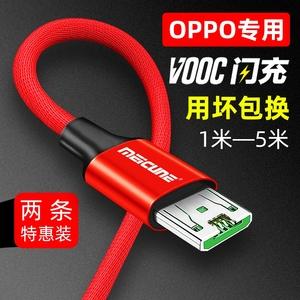 OPPOR11s手机数据线R15x闪充充电线oppor11splusr9splus高速闪充A9XA9A7K1加长2米充电器线原封快充冲电线opo