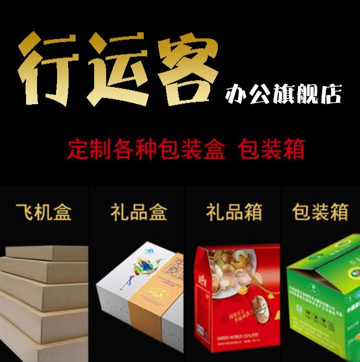 产品包装盒定制礼品盒定做彩色瓦楞礼盒制作印刷牛皮纸盒定制果洛