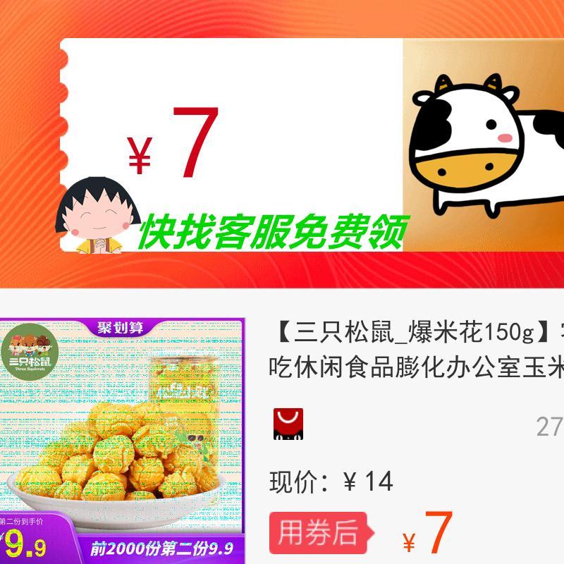 【三只松鼠_爆米花150g】零食特产小吃休闲食品膨化办公室玉米花热销0件限时2件3折