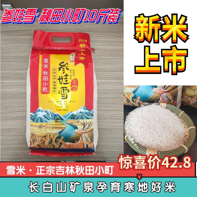 东北大米长白山雪米秋田小町参娃雪2019新米5kg小包装香粒大米