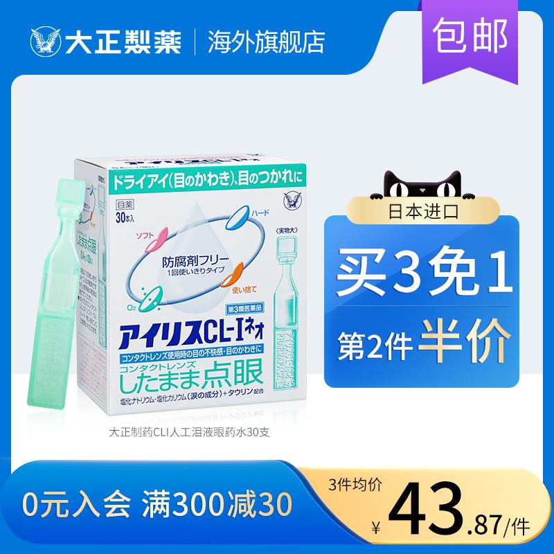 日本进口代购大正制药爱丽丝人工泪液滴眼液隐形眼镜眼药水干眼症