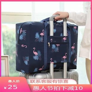 手提旅行包袋防水大容量收納袋女折疊包可套拉桿箱短途簡約行李包