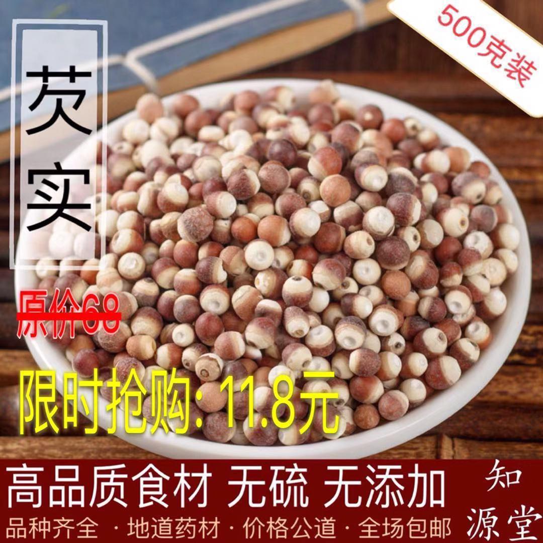 芡实干货500g包邮 新  鲜芡实散装农家自产红皮芡实仁整粒鸡头米