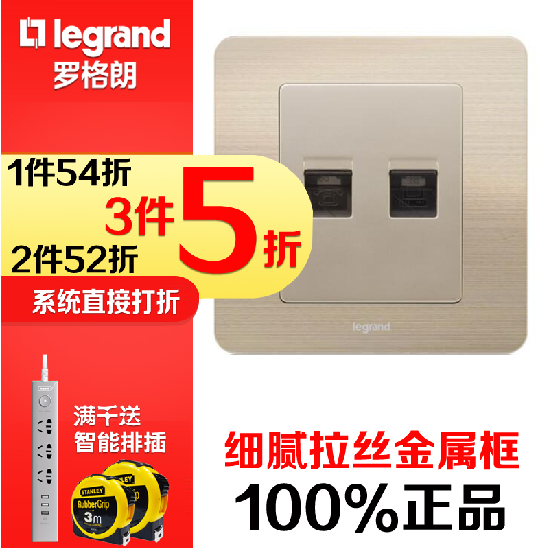TCL Legrand switch socket 86 network port network cable computer + telephone voice two in one panel household
