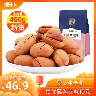 杭派碧根果450g袋装奶油味坚果休闲零食美国山核桃长寿果炒货散装