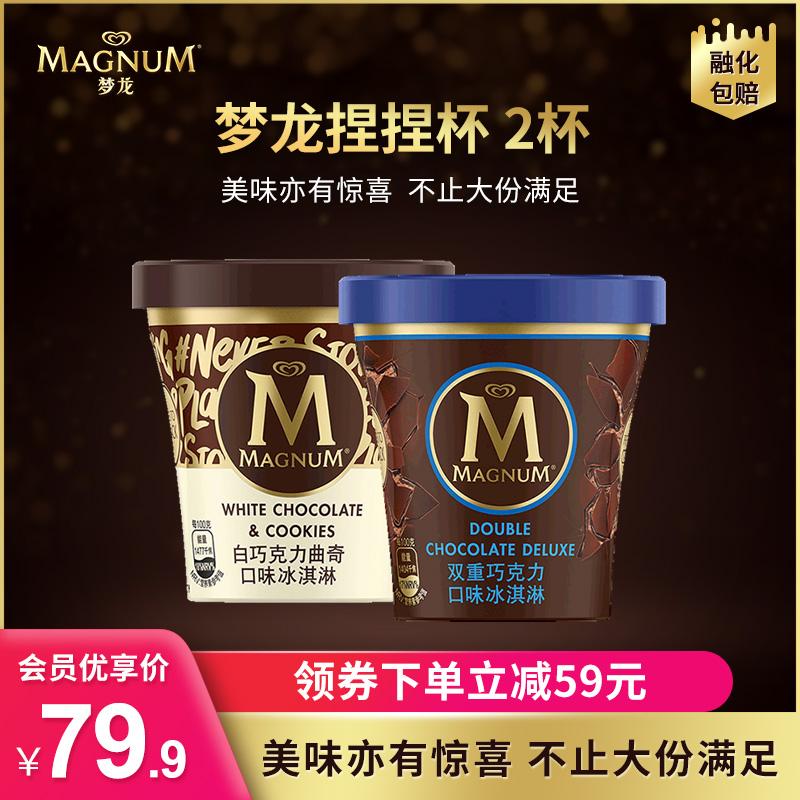 梦龙松露巧克力口味冰淇淋