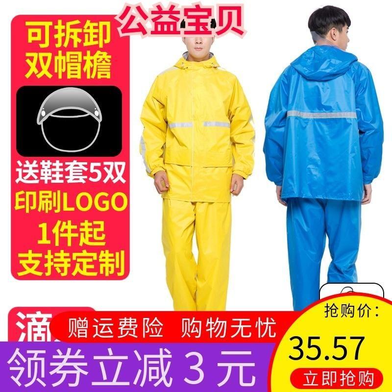 保洁员外套大号送外卖专用电瓶车雨衣骑手户外挡风雨披保暖冬季.