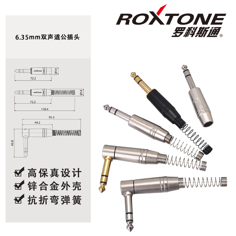 ROCKSTONE dual channel 6.35 stereo plug male mixer 6.5 audio welding large three core connector