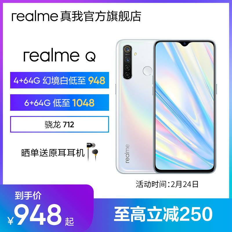 【现货顺丰速发 至高立减250 低至948】realme 真我Q骁龙712索尼4800万四摄20W闪充realmeq手机realmex