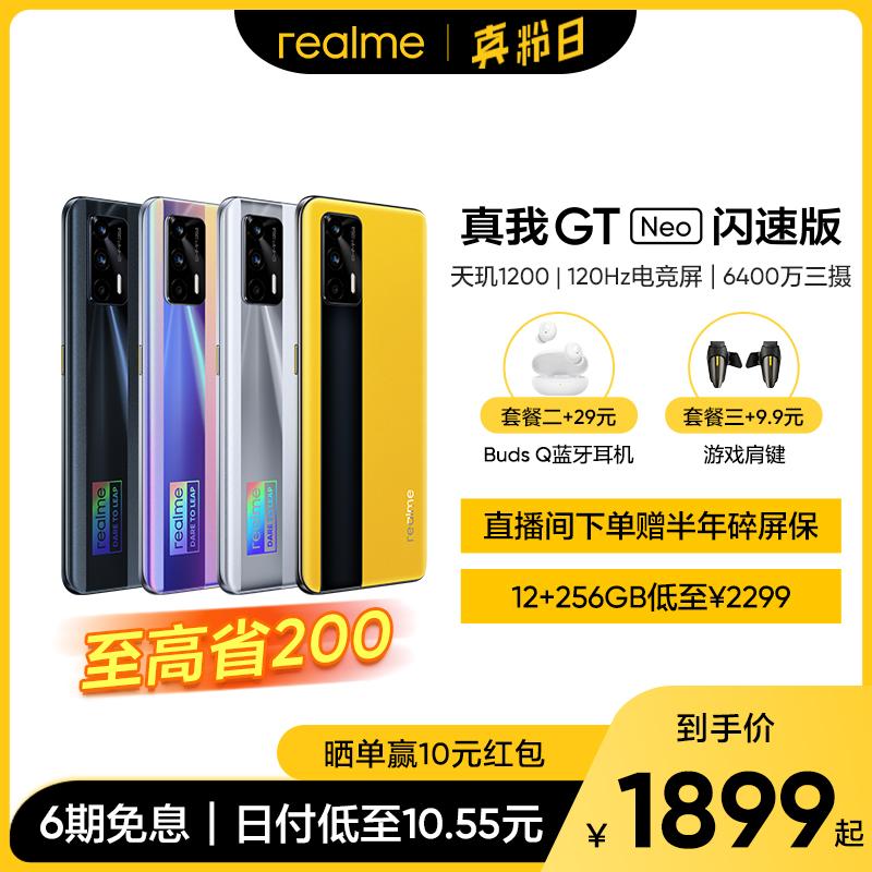【低至1899元】realme真我GT Neo闪速版天玑1200游戏65W智慧闪充学生智能拍照5G手机性价比旗舰正品