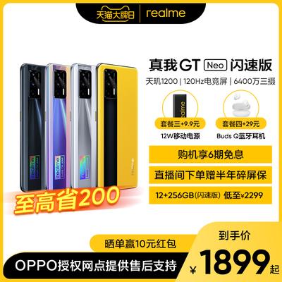 【低至1899】realme真我GTNeo闪速版天玑1200游戏65W智慧闪充学生智能拍照5G手机性价比旗舰正品gtneo