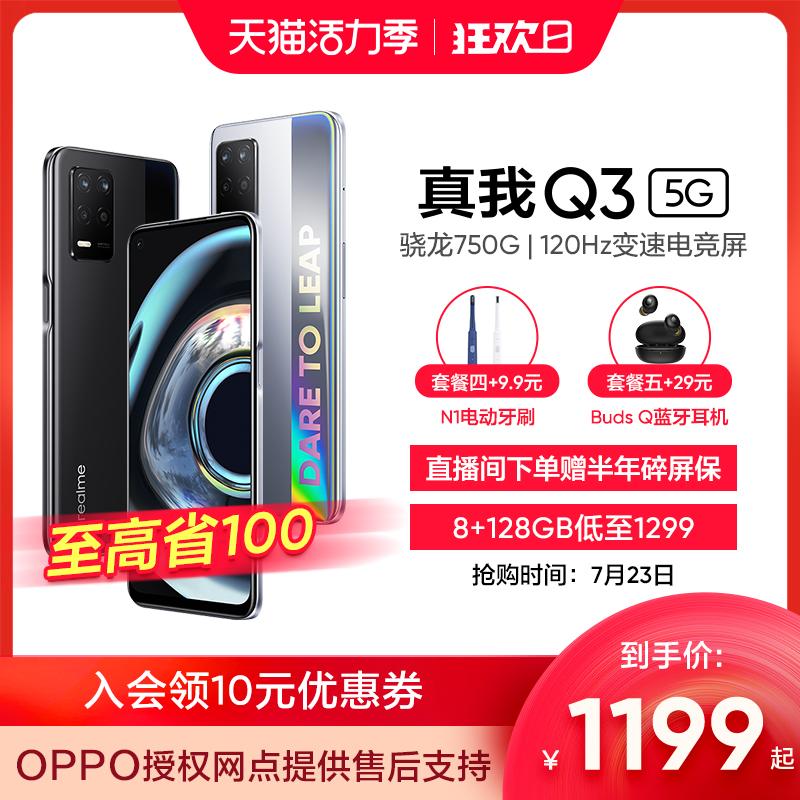 【低至1199元】realme真我Q3 骁龙750G120Hz电竞屏30W闪充5000mAh大电池5G手机学生游戏正品性价比官方正品q3