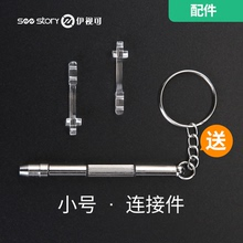 Yishike small connector ultra light antiskid glasses leg elastic adjustment accessories small screwdriver
