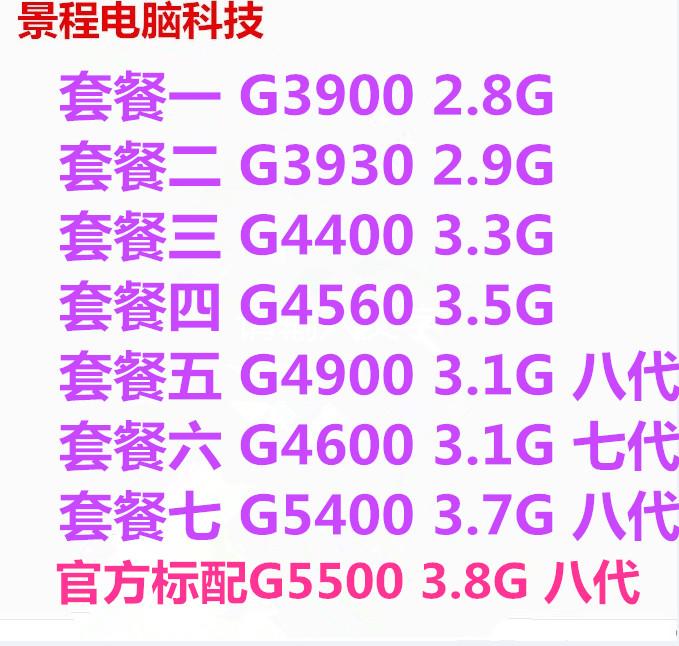 景程 g3900 g3900 3930 4400 4560 台式机散片cpu lga1151接口