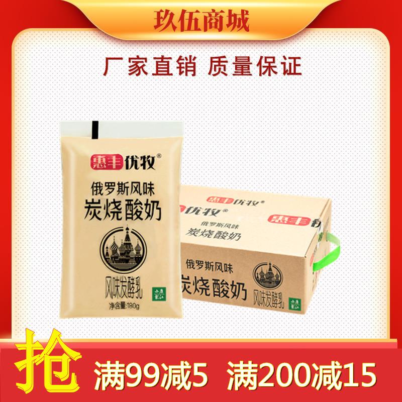 惠丰优牧俄罗斯炭烧酸奶180g*16袋 整箱发酵益生菌早餐网红袋装烤图片