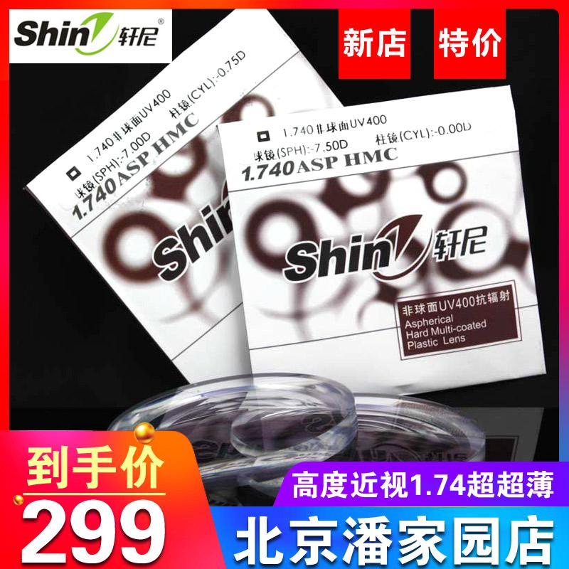 Henny high myopia lens 1.74 ultra thin aspheric anti blue light resin glasses Panjiayuan glasses store
