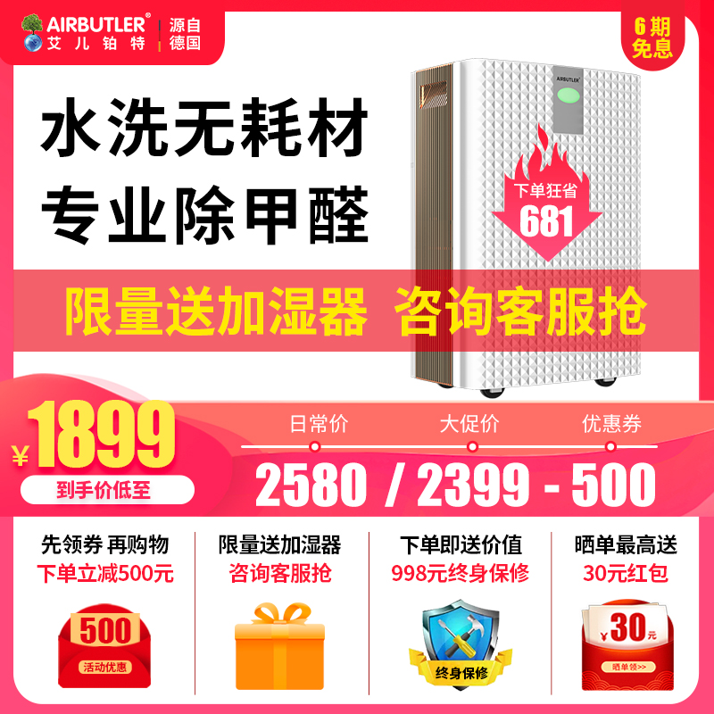 German airbutler air purifier no consumables household bedroom formaldehyde PM2.5 smoke anion intelligent
