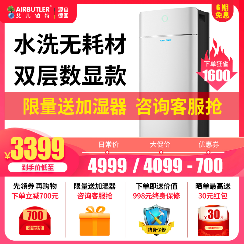 Household formaldehyde removal PM2.5 dust and bacteria removal by German water washing consumable free electrostatic negative ion air purifier