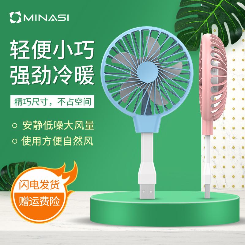 MINASI手持USB充电小风扇便携式 随身学生宿舍超静音办公桌上可爱