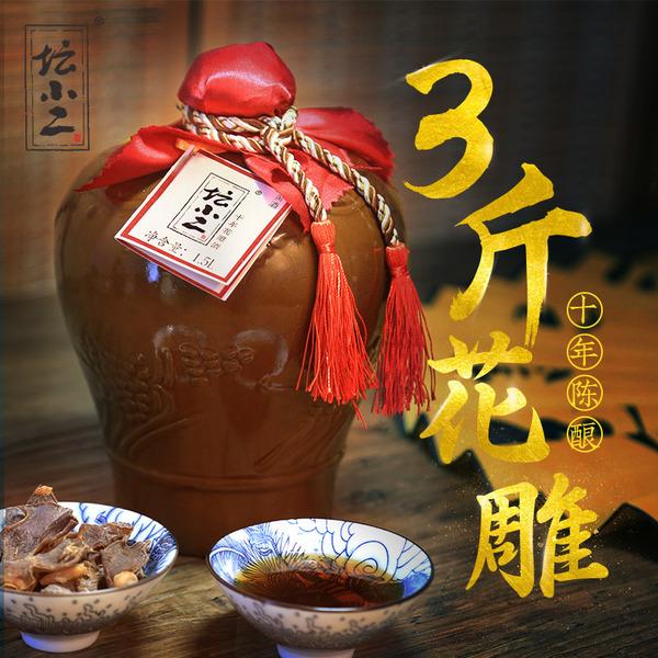 绍兴特产黄酒坛小二  十年陈半甜花雕陶坛糯米加饭老酒3斤装包邮