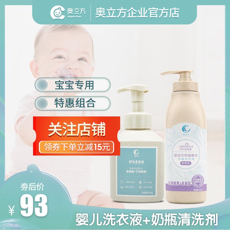 奥立方婴儿衣物洗护奶瓶清洗套装正品二合一宝宝专用新生初生用品